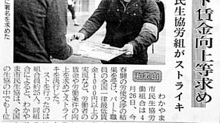 20130503わかやま新報記事
