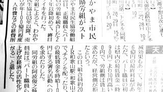 20130427読売新聞記事