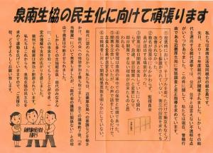 オレンジコープチラシNo12_01