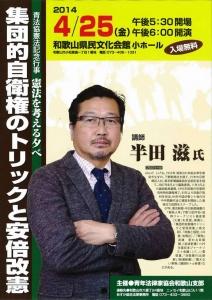 seihokyo2014-tirasi