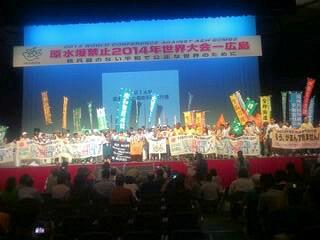 世界大会開会式