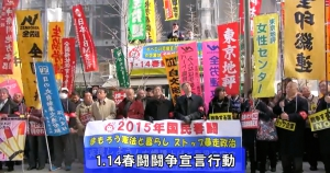 【情勢学習】全労連「15春闘決起集会 情勢報告ビデオ(15分)」