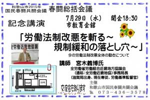 和歌山市2015年国民春闘共闘会議「春闘総括会議」