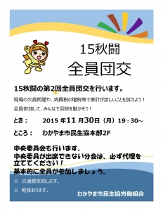 15秋闘第2回団交のお知らせ