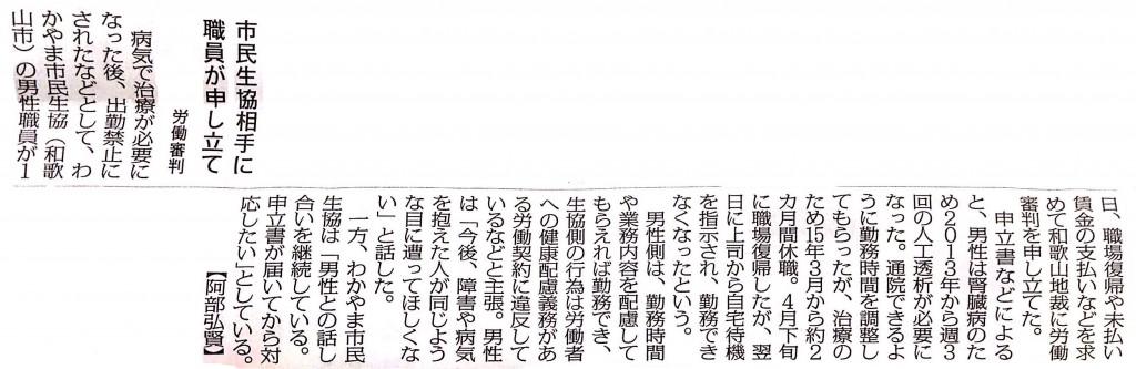 160302毎日新聞和歌山版